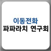 이동전화 파파라치 신고센터 icon