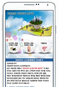 이동전화 파파라치 신고센터 poster