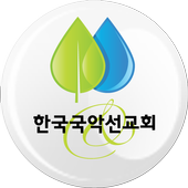한국국악선교회 icon