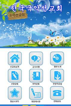 한국국악선교회 poster