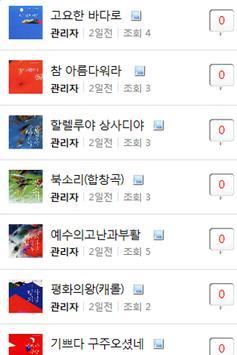 한국국악선교회 apk screenshot