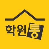 학원매매, 학원을 내놓거나 구할땐 학원통 icon