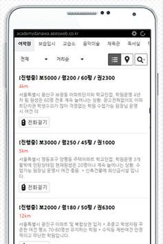 학원매매, 학원을 내놓거나 구할땐 학원통 apk screenshot