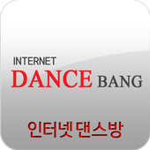 인터넷댄스방, INTERNET DENCE BANG icon