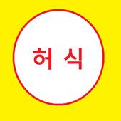 허식의 슈퍼직장인 icon