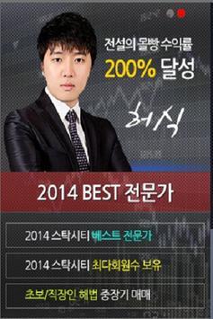 허식의 슈퍼직장인 apk screenshot
