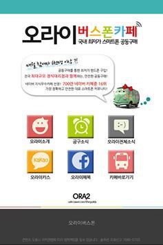 오라이버스폰 apk screenshot