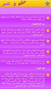 حكم و عبر اروع من الروعة 2016 apk screenshot