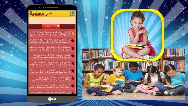 قصص اطفال ممتعة و متنوعة apk screenshot
