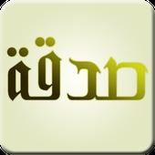 Virtues of Charity (Sadaqah) icon