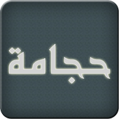 Hijamah (Cupping) icon