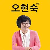 전주시 시의원 예비후보 오현숙 (호성동,덕진동) icon