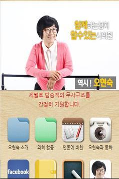 전주시 시의원 예비후보 오현숙 (호성동,덕진동) poster