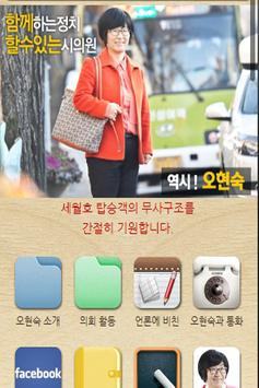 전주시 시의원 예비후보 오현숙 (호성동,덕진동) apk screenshot
