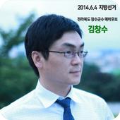 2014.6.4 지방선거 전북 장수군수 예비후보 김창수 icon