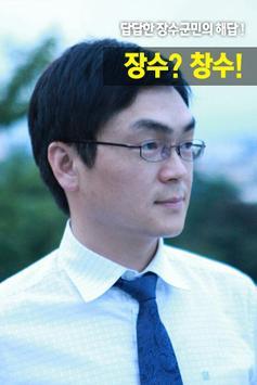 2014.6.4 지방선거 전북 장수군수 예비후보 김창수 poster