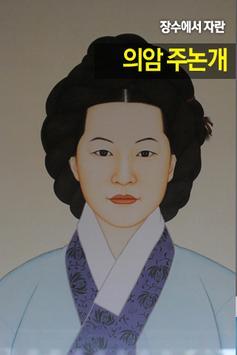 2014.6.4 지방선거 전북 장수군수 예비후보 김창수 apk screenshot