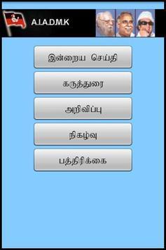 Amma's message by Aspire Swami apk screenshot