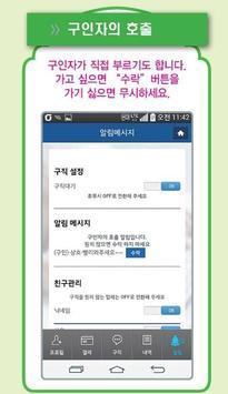 테이크잡 Takejob 위치기반 실시간 구인구직 솔루션 apk screenshot