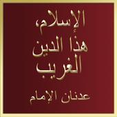 Islam unknown religion_Arabic icon