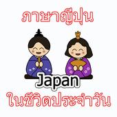 ภาษาญี่ปุ่น ในชีวิตประจำวัน icon