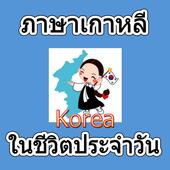 ภาษาเกาหลี ในชีวิตประจำวัน icon