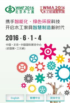 WMF2016 Beijing Wood Work Fair poster