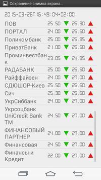 Курс Валют apk screenshot