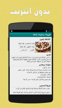 حلويات سهلة -حلويات العيد 2015 poster
