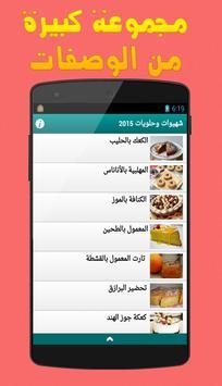 حلويات سهلة -حلويات العيد 2015 apk screenshot