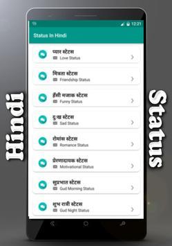 2016  Best Status in Hindi poster