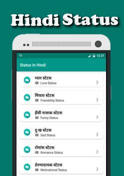 2016  Best Status in Hindi apk screenshot