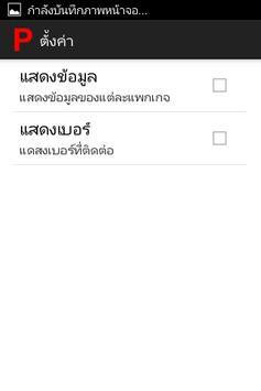 โปรโมชั่น ดีแทค promotion dtac apk screenshot