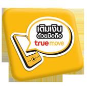 เติมเงินขาย ทรูมูฟH TrueMoveH icon