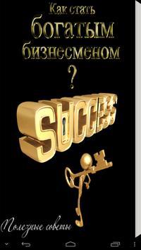 Как стать богатым бизнесменом? poster