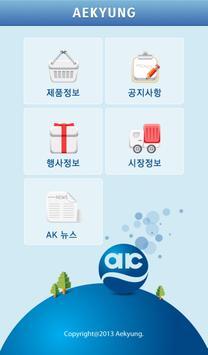 AK판매정보 apk screenshot