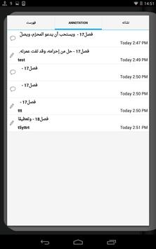 Manaketab apk screenshot