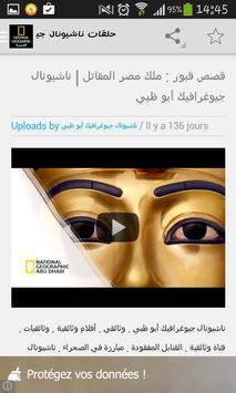 فيديوهات وثائقية apk screenshot