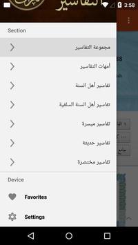 مجموعة التفاسير- تفسير القرآن apk screenshot
