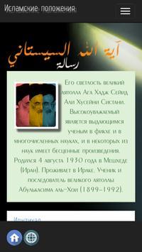 AGA SISTANI RISALAT poster