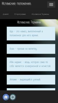 AGA SISTANI RISALAT apk screenshot
