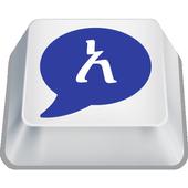 Agerigna Amharic Keyboard Chat icon