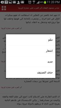 مقتطفات من الكتب apk screenshot