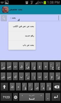صحيح البخاري نموذج 1 apk screenshot