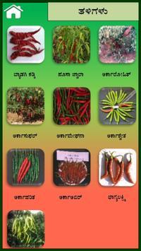 Chilli Kannada apk screenshot