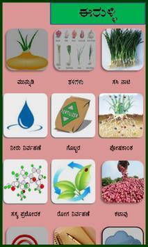 Onion Kannada apk screenshot
