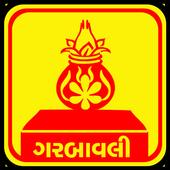 Garbavali Lyrics Gujarati icon