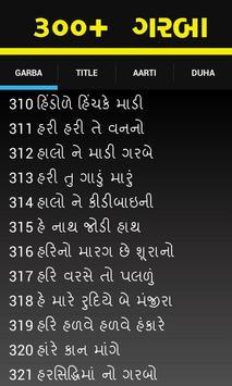 Garbavali Lyrics Gujarati poster