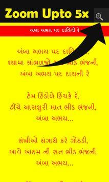 Garbavali Lyrics Gujarati apk screenshot