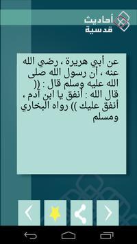 الأحاديث القدسية apk screenshot